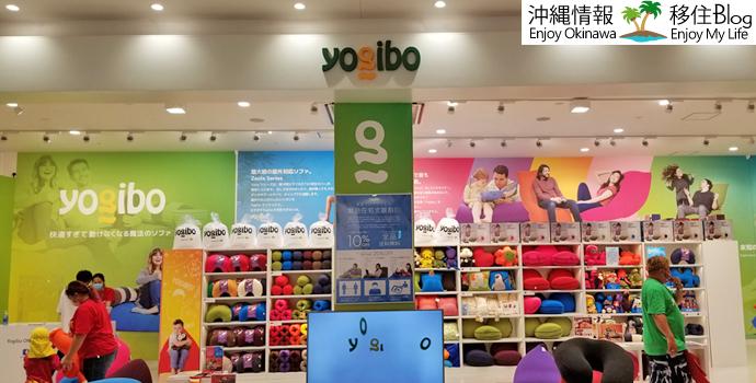 イーアス沖縄のYogibo Store