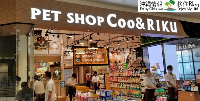 イーアス沖縄のPET SHOP Coo&RIKU