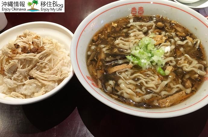 サンラータン麺と鶏肉飯