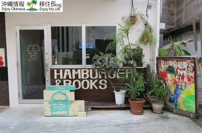 BABY BABY HAMBURGER &BOOKS