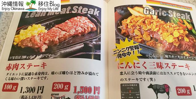 赤肉のステーキ