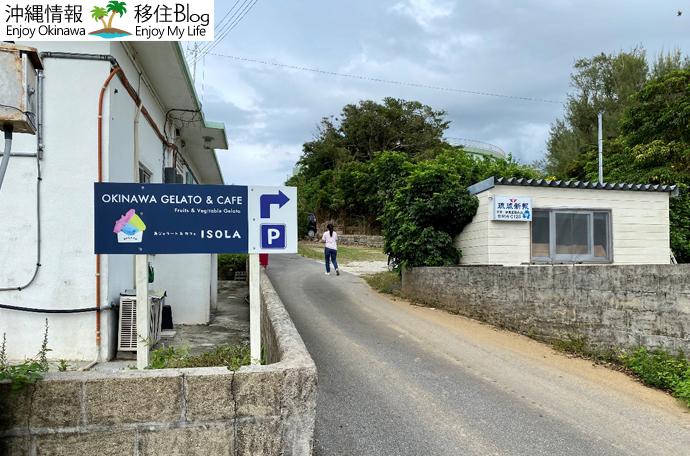 島ジェラートカフェISOLA駐車場