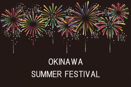 沖縄の夏祭り