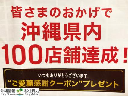 セブンイレブン沖縄クーポン