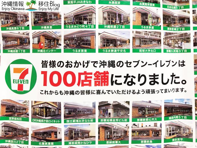 セブンイレブン沖縄100店舗達成