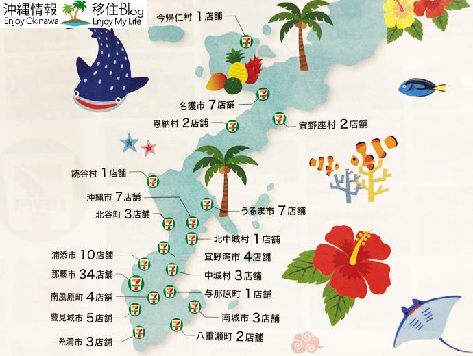 沖縄セブンイレブンクーポン